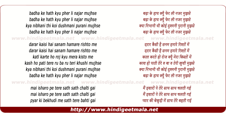 lyrics of song Badha Ke Haath Kyu Fer Li Najar