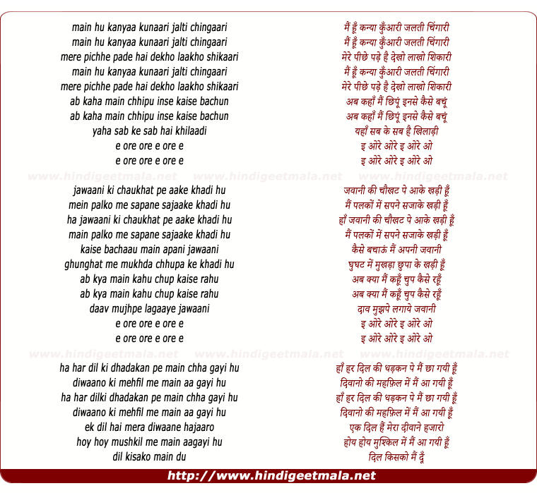 lyrics of song E Ore Ore E Ore O
