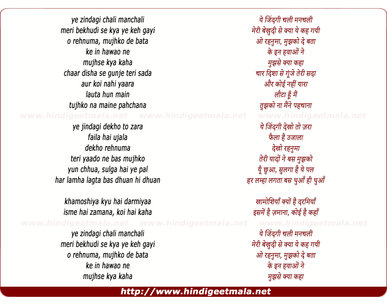lyrics of song Yeh Zindagi