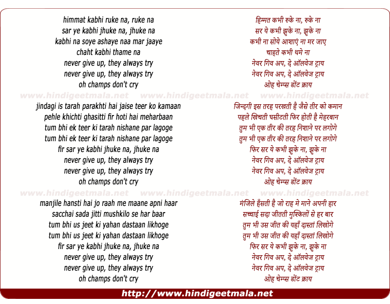 lyrics of song Himmat