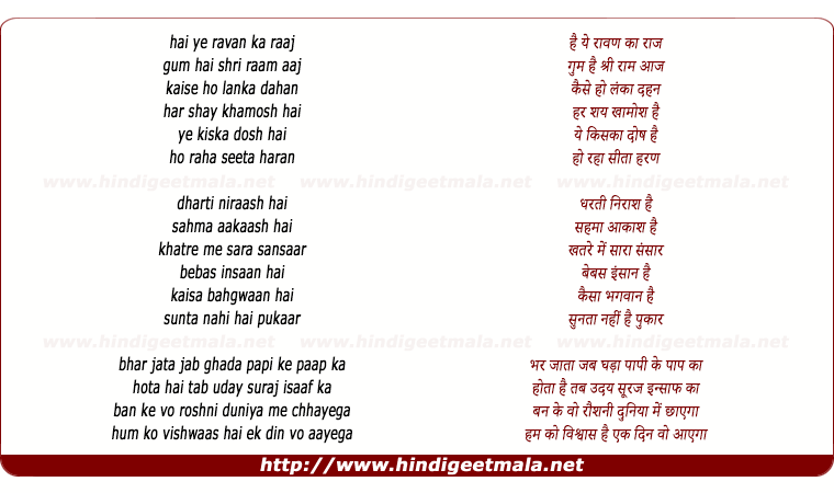 lyrics of song Ye Hai Raavan Ka Raaj