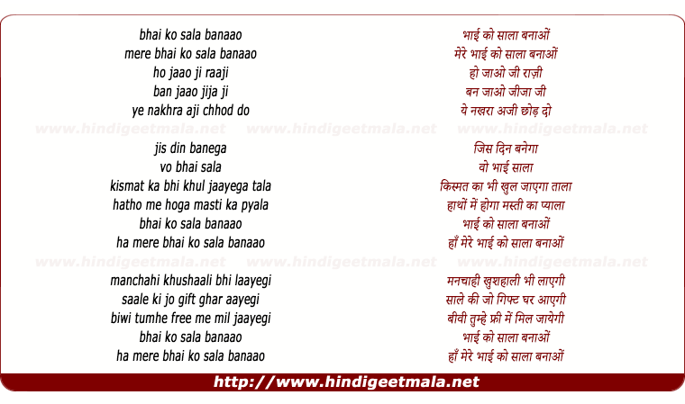 lyrics of song Mere Bhai Ko Saala Banao