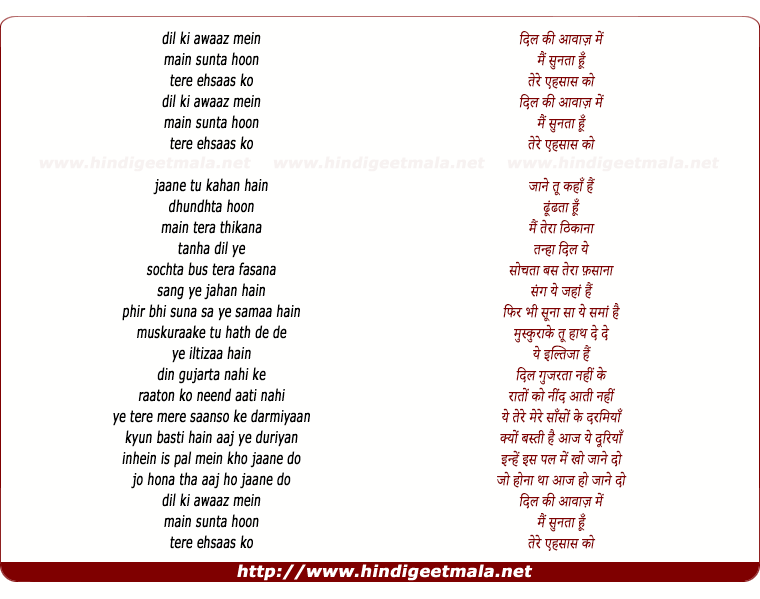 lyrics of song Tere Ehsaas