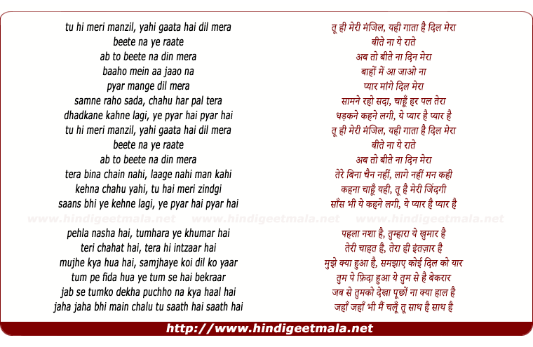 lyrics of song Tu Hi Meri Manzil Yehi Gata Hai Dil Mera