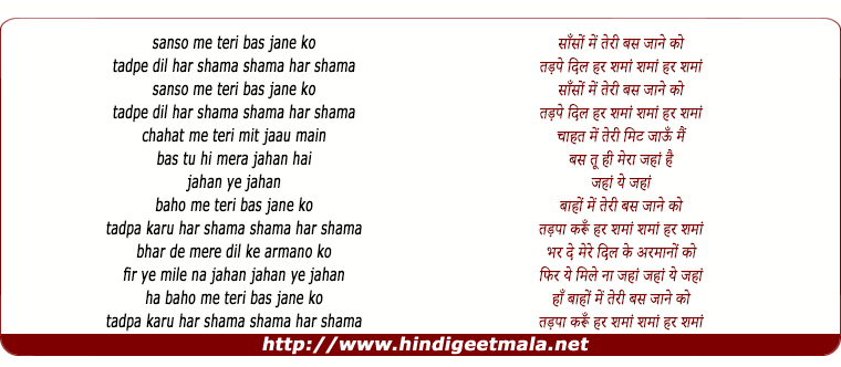 lyrics of song Sanson Mein Teri Bas Jane Ko