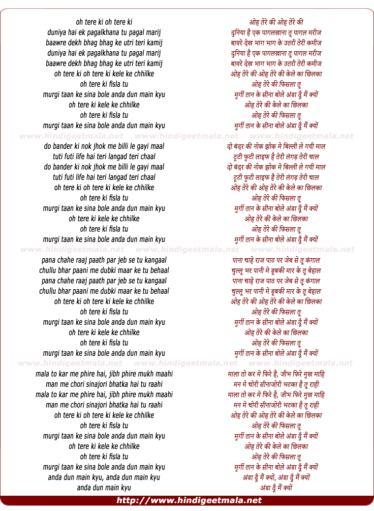 lyrics of song Oh Tere Ki