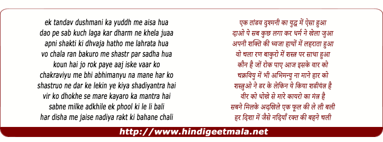 lyrics of song Dharamkshetra