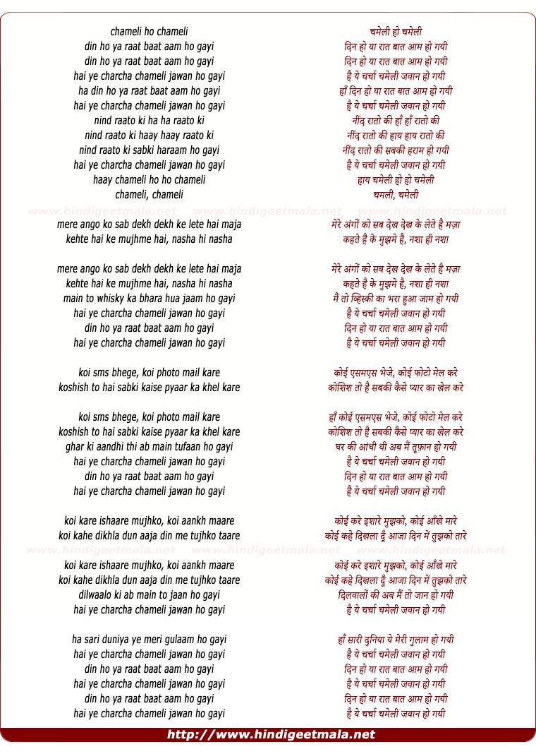 lyrics of song Chameli Jawan Ho Gayi