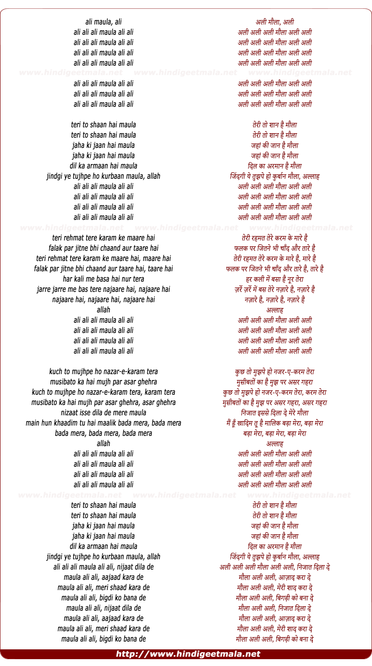 lyrics of song Ali Ali Ali Maula Ali