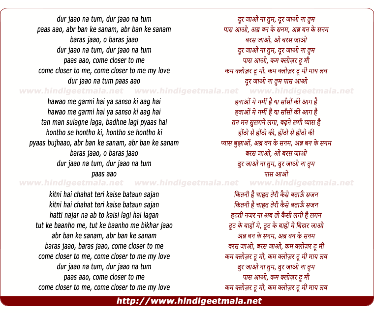 lyrics of song Door Jao Na Tum Paas Aao