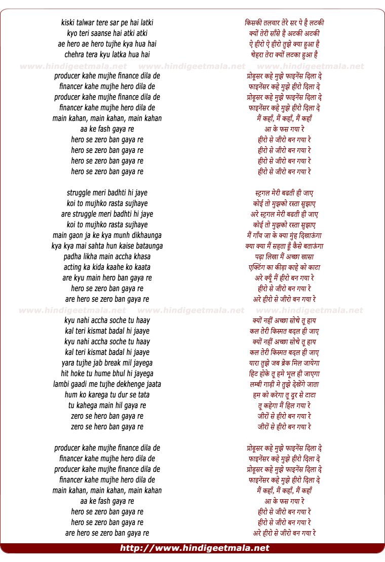 lyrics of song Hero Se Zero Ban Gaya Re