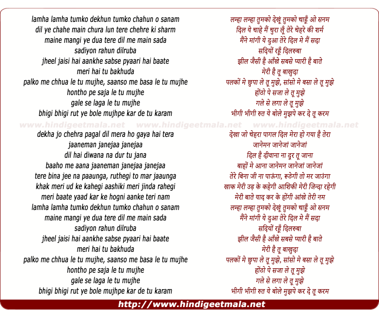 lyrics of song Lamha Lamha Tumko Dekhu