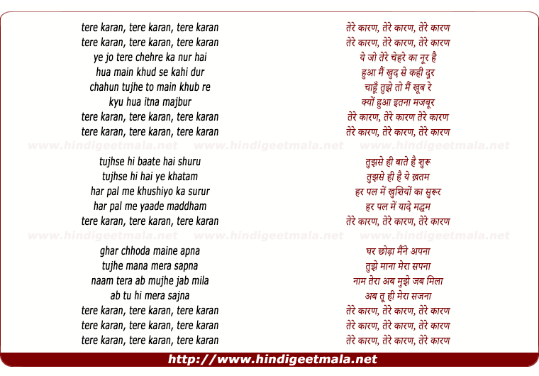 lyrics of song Tere Karan