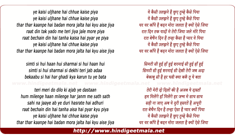 lyrics of song Yeh Kaisi Uljhan Hai