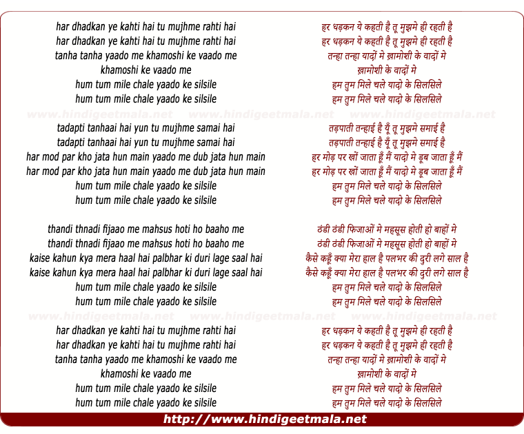 lyrics of song Hum Tum