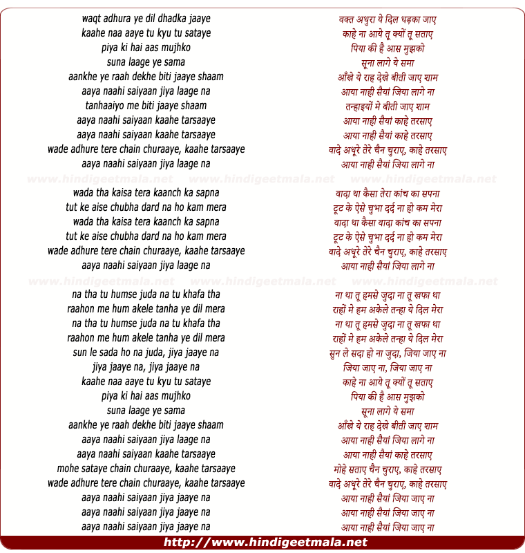 lyrics of song Aaya Nahi Saiyan