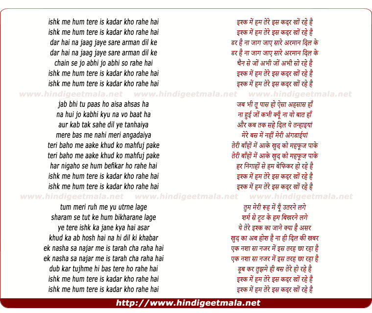 lyrics of song Ishq Me Hum Tere