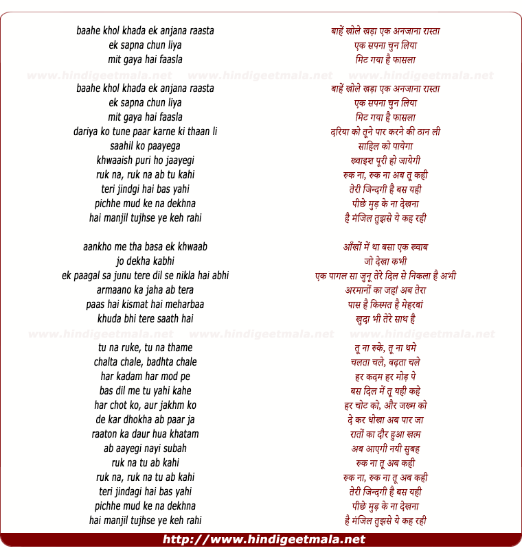 lyrics of song Ruk Naa Tu Ab Kahi