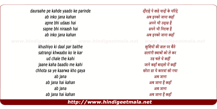 lyrics of song Ab Jaana Kaha