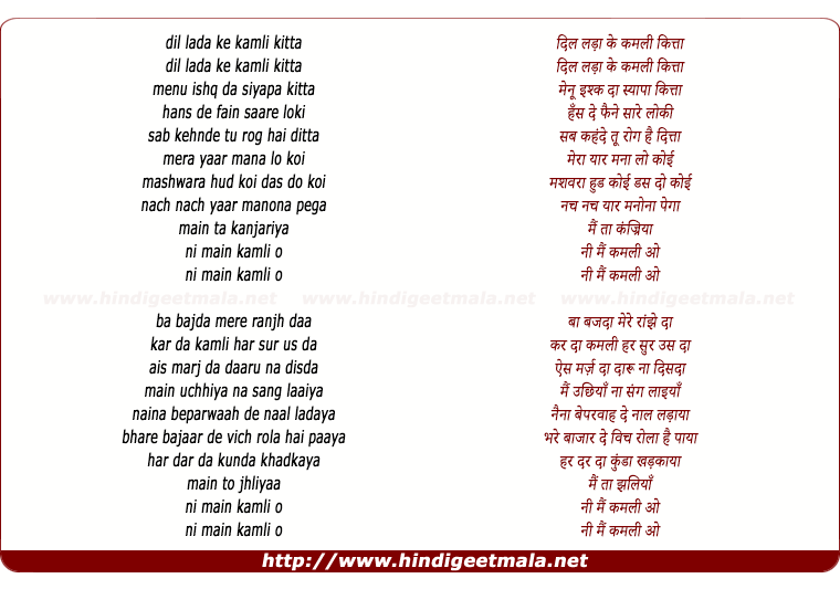 lyrics of song Ni Kamli