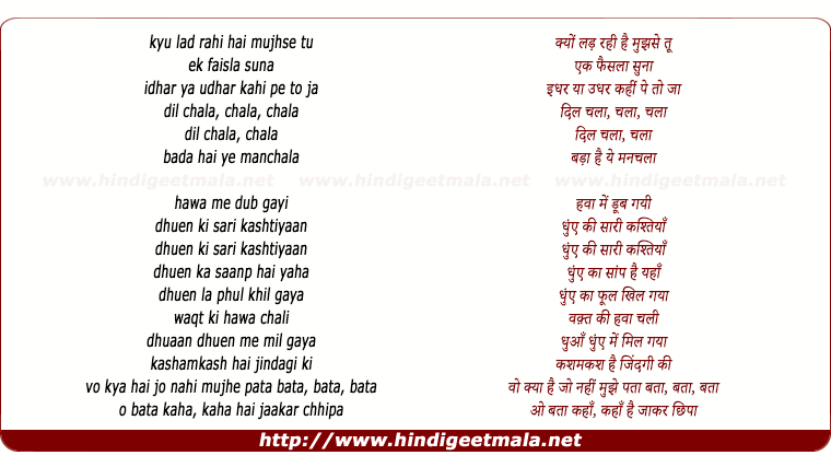 lyrics of song Manchala Manchala Bada Ye Manchala