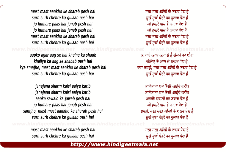 lyrics of song Mast Mast Aankhe