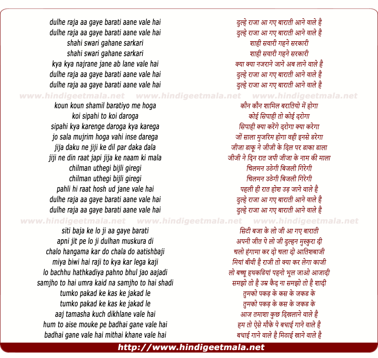 lyrics of song Dulhe Raja Aa Gaye