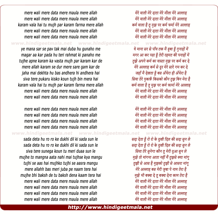 lyrics of song Mere Wali Mere Data