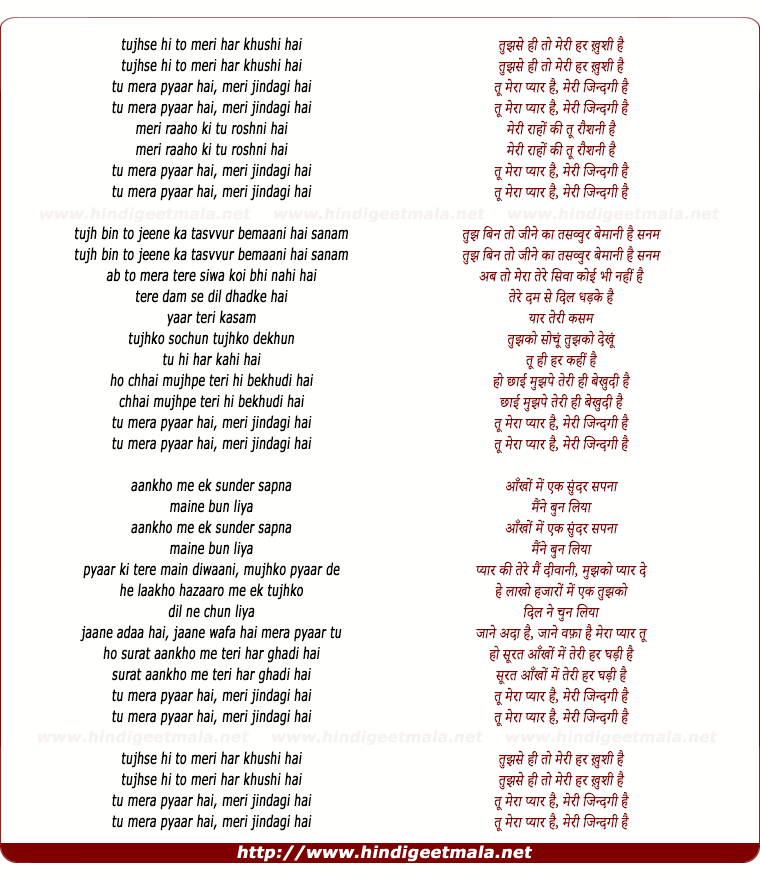 lyrics of song Tujhse Hi To Meri Har Khushi Hai