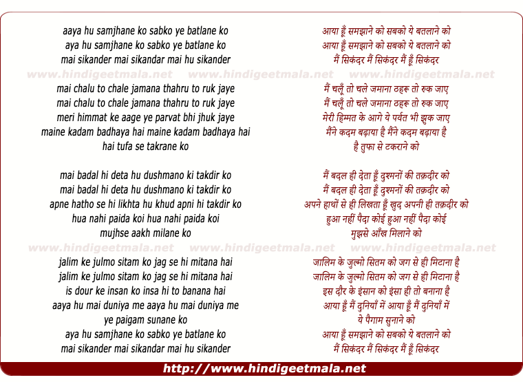 lyrics of song Main Sikander
