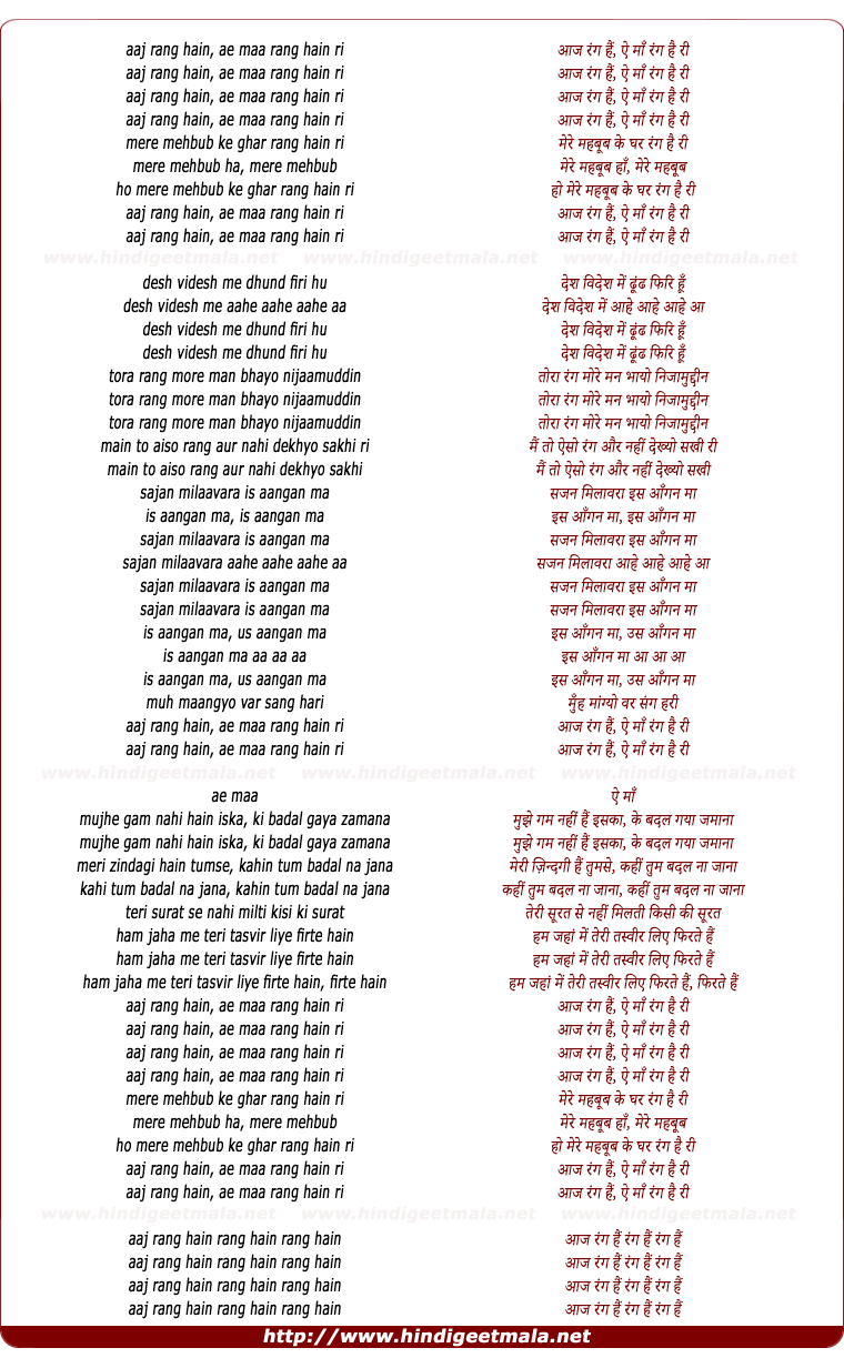 lyrics of song Aaj Rang Hai Ay Maa (Yeh Faasle)