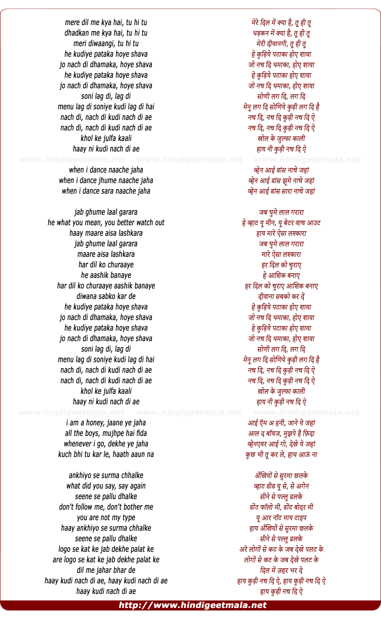 lyrics of song Kudiye Pataka