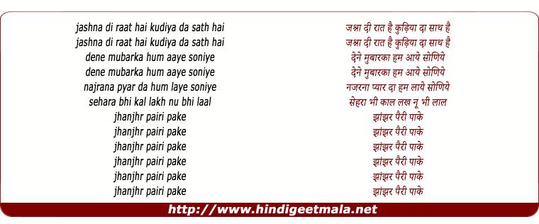 lyrics of song Jashna Di Raat Hai