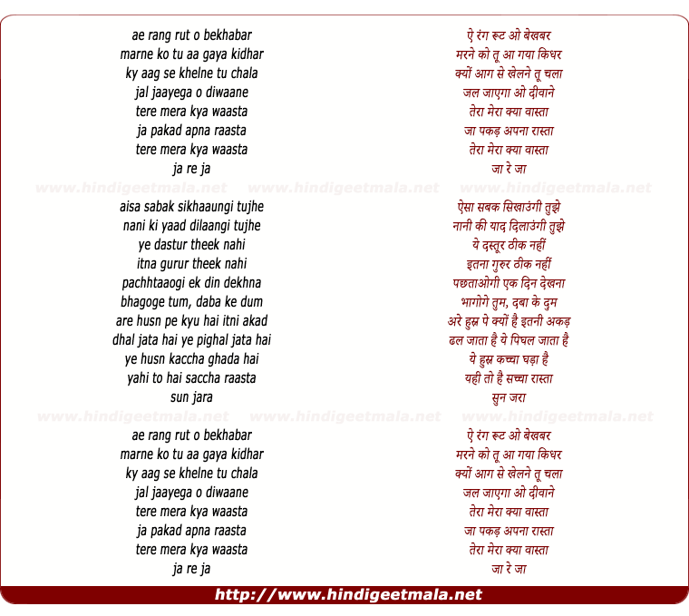 lyrics of song Hai Rang Roop