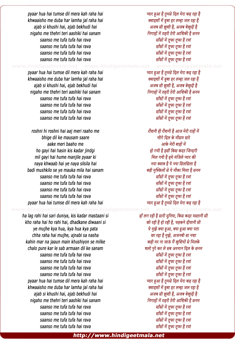 lyrics of song Pyar Hua Hai