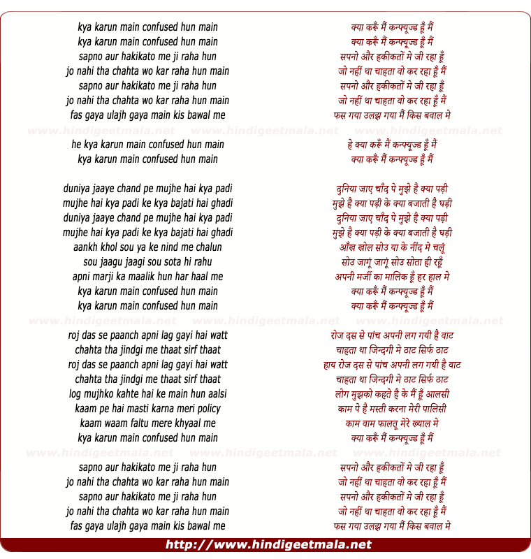 lyrics of song Kya Karu Mai