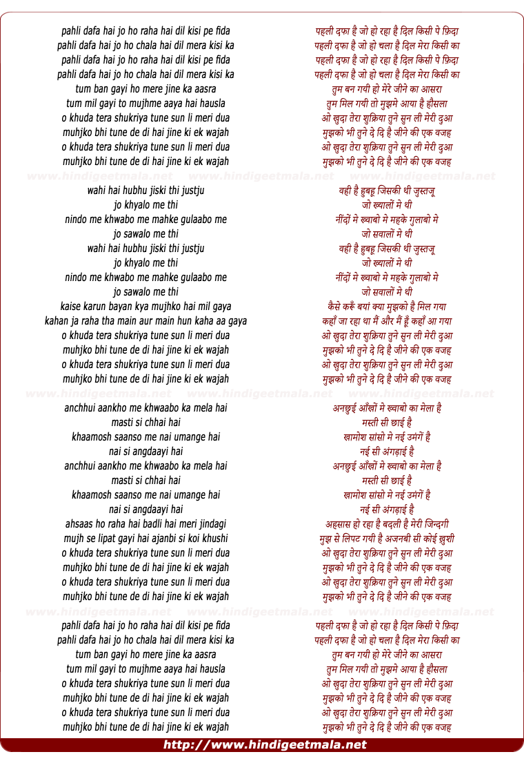 lyrics of song Pehli Dafa Hai