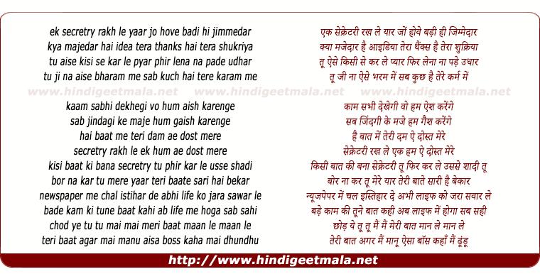 lyrics of song Ek Secretry