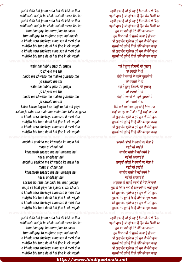 lyrics of song Pehli Dafa Hai - Unplugged