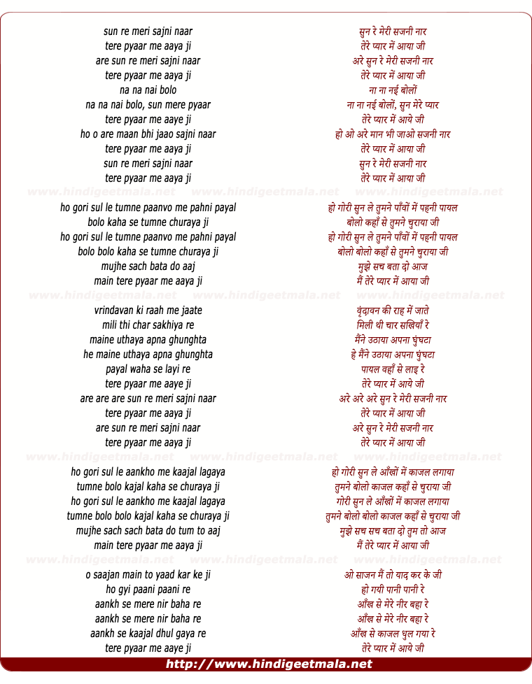 lyrics of song Sun Re Meri Sajni Naar