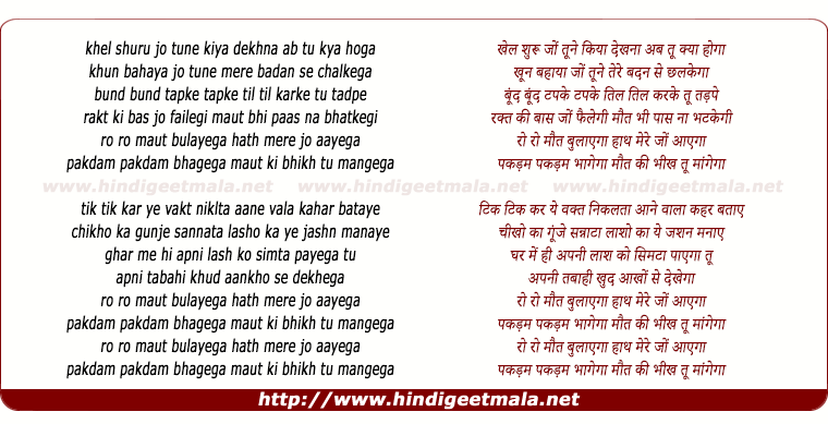 lyrics of song Khel Shuroo