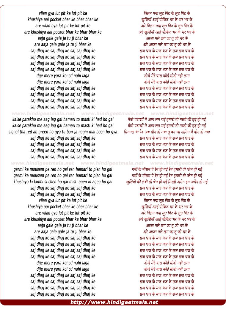 lyrics of song Sajh Dhaj Ke