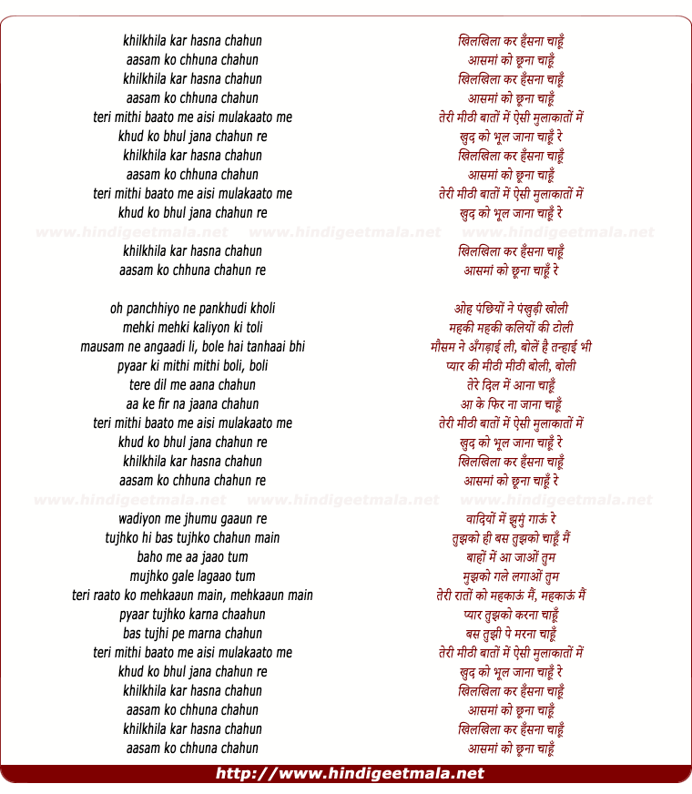 lyrics of song Khil Khilakar Hasna Chahu