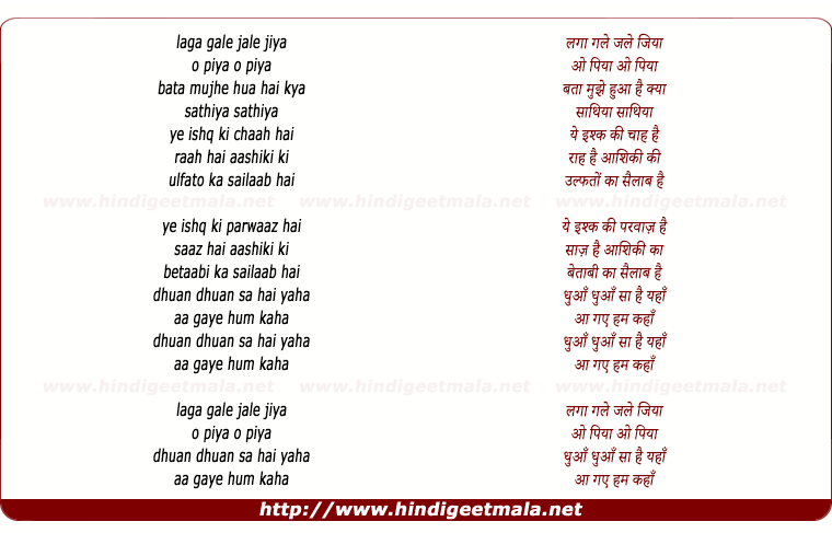 lyrics of song Laga Gale Jale Jiya