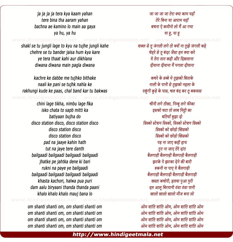 lyrics of song Party Song, Ja Tera Kya Kaam Yahan