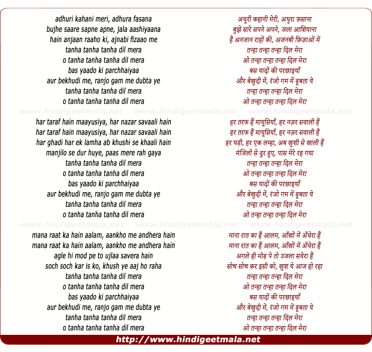 lyrics of song Tanha Tanha (Male)