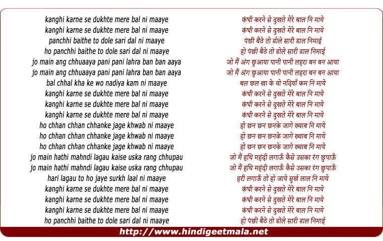 lyrics of song Maa Ae Kanghi Karne Se