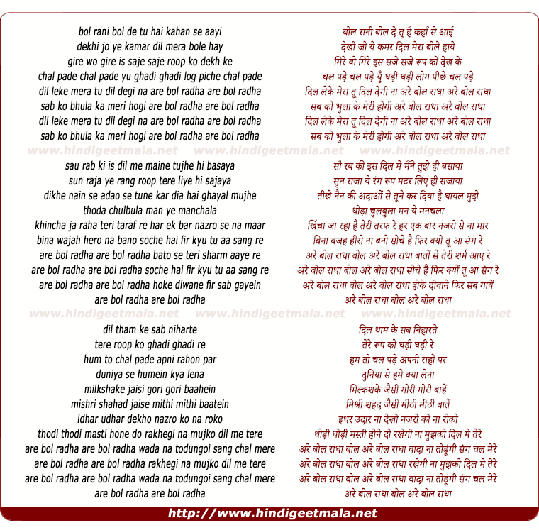 lyrics of song Bol Radha