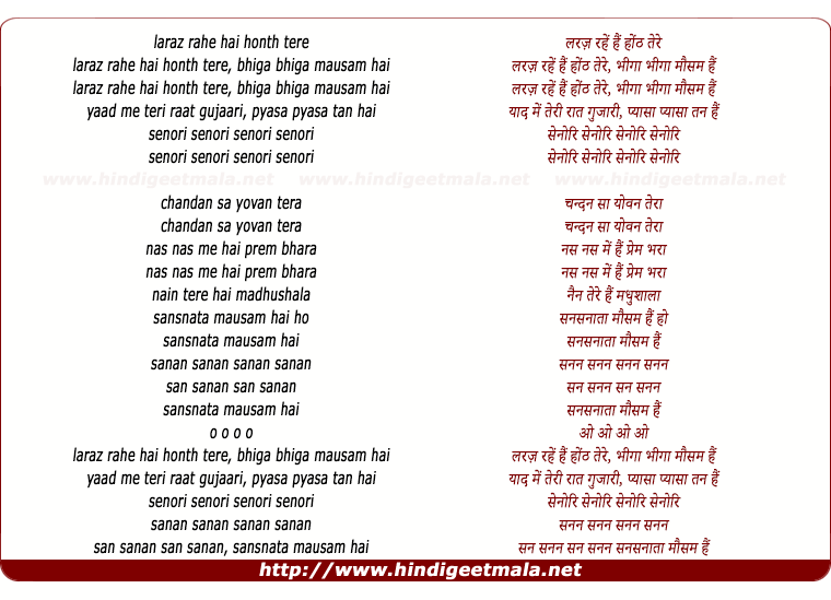 lyrics of song Laraz Rahe Hai Honth Tere (I)