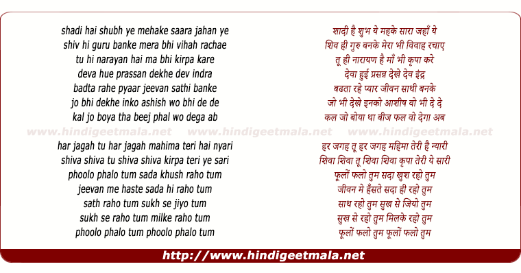 lyrics of song Shaadi Hai Shubh Ye